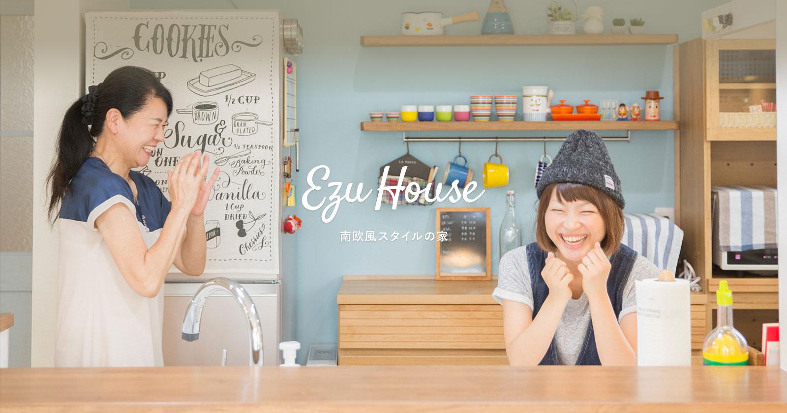 Ezu House 南欧風スタイルの家