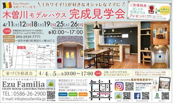 木曽川モデルハウス完成見学会