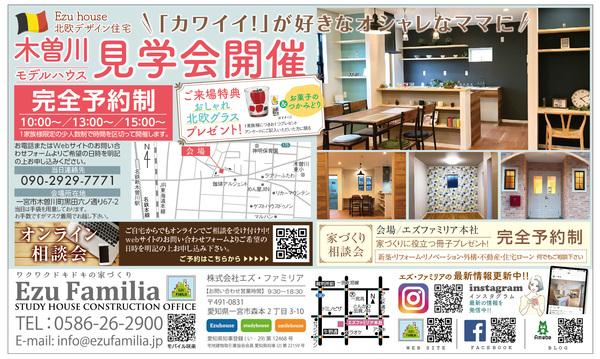 木曽川モデルハウス見学会開催