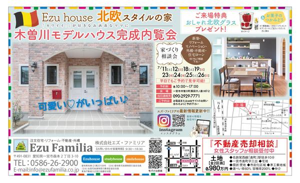 木曽川モデルハウス見学会開催!