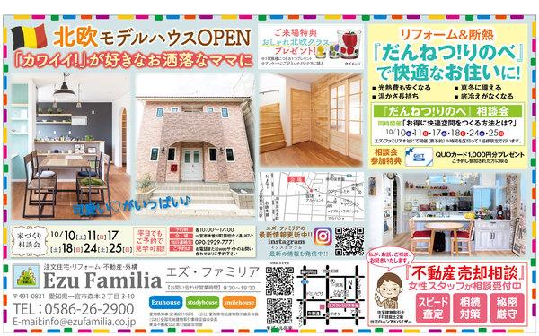 木曽川モデルハウス見学・好評開催中!
