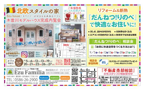 木曽川モデルハウス見学、好評開催中!