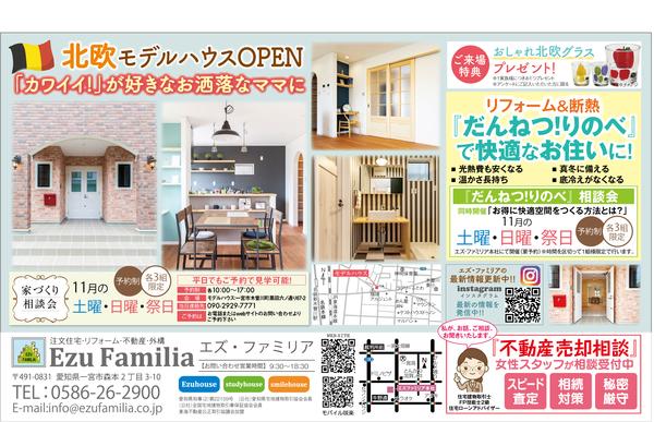 木曽川モデルハウス見学・体感好評開催中!
