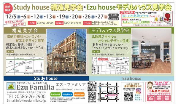 一宮市木曽川モデルハウス見学会・構造見学会 好評開催!